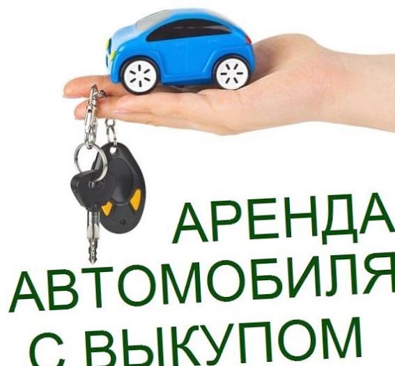 Аренда автомобиля под выкуп