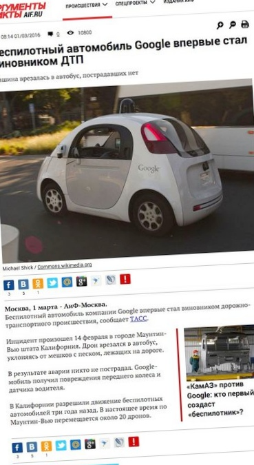 Беспилотные автомобили. часть 3: google против всех