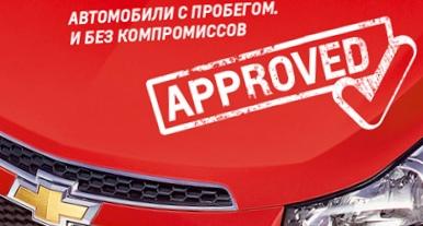 Chevrolet approved – отбор проходят только лучшие автомобили