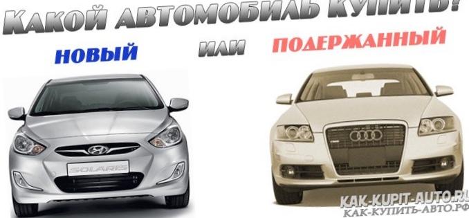Что лучше выбрать: новую машину или автомобиль с пробегом