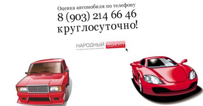 Что подразумевает срочный выкуп авто в саратове