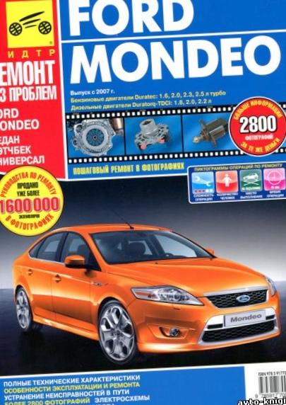 Форд mondeo с 2007 г руководство...