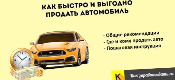 Как быстро и выгодно продать машину?
