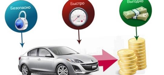 Как продать подержанный автомобиль выгодно и быстро?