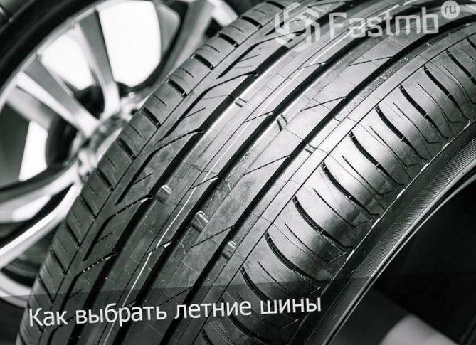 Какие бывают виды шин советы автолюбителям...