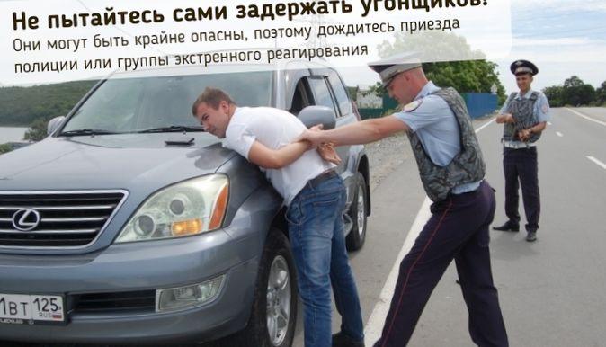 Найден метод защитить машину от угона ,авто, ремонт