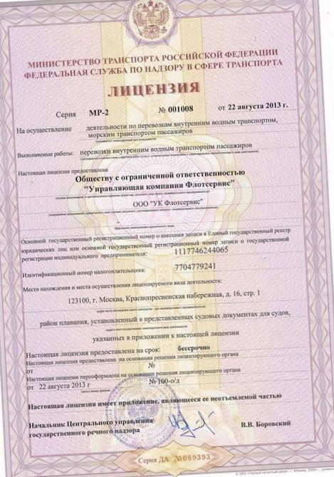 Пассажироперевозки лицензия на жизнь