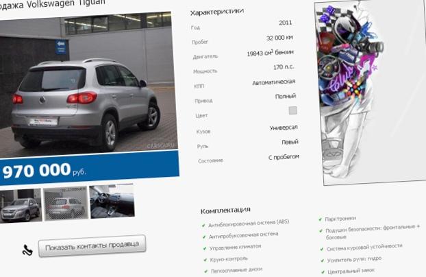Продажа автомобиля в спб частные объявления