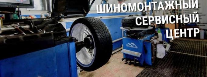 Шиномонтаж 4 колеса киров