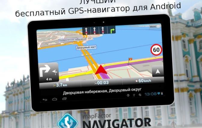 Gps На Андроид Без Подключения К Интернету