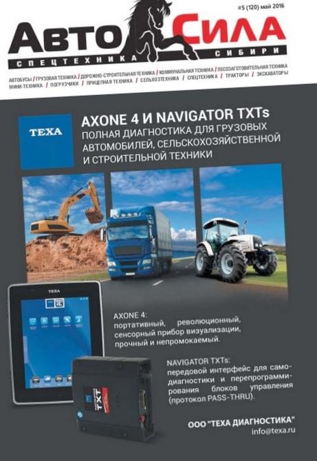 Texa navigator инструмент для экспертов!