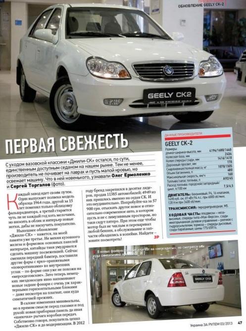 Три премьеры geely скоро в украине