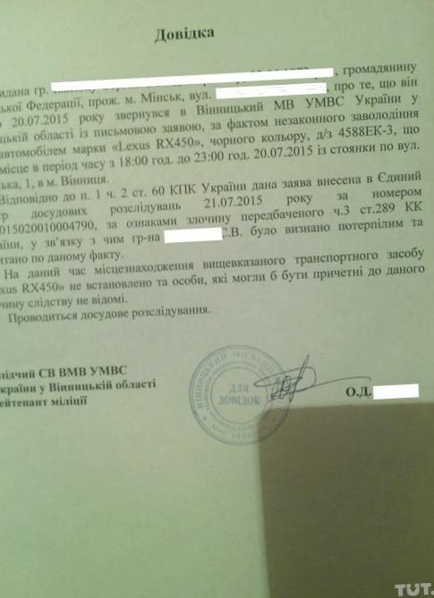 Владелец угнанного в украине lexus...