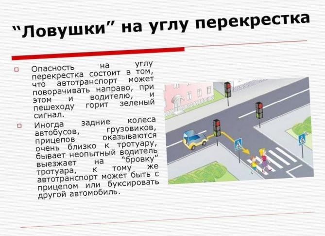 Водителю - зеленый, пешеходу...